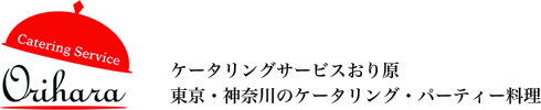 コンセプト | 東京・神奈川のケータリング・パーティー料理のケータリングサービスおり原